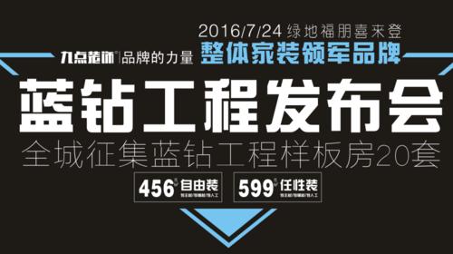 7.24蓝钻工程发布会