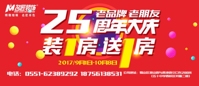 名匠装饰:25周年大庆,装1房送1房~